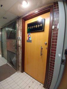 中醫診所 旺角 婦科生BB, 濕疹食療專家 - 中元堂