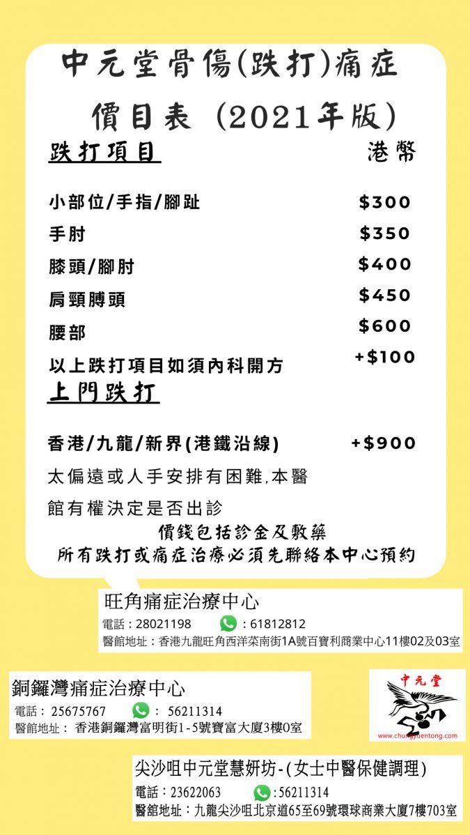 香港找骨傷科俗稱【跌打】服務嗎?又怕收費高,價錢不合理嗎?中元堂正骨復位痛症收費價目表